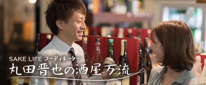 丸田酒舗の二代目の日々◆One Days◆