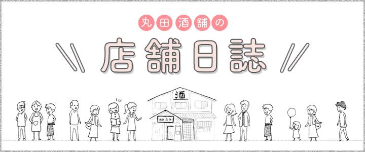 丸田酒舗ブログ